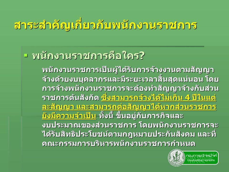 การจัดจ้างพนักงานราชการ  จัดทำสัญญาจ้างตามแบบที่ คพร.กำหนด  หน่วยงานจัดทำรายละเอียดของสัญญา  คู่สัญญาคือ หัวหน้าส่วนราชการหรือผู้ที่ได้รับ มอบหมายกับพนักงานราชการ  หน่วยงานควบคุม/ดูแลให้มีการปฏิบัติตาม สัญญา  ระยะเวลาการจ้างเป็นไปตามความจำเป็นของ งาน/โครงการแต่ครั้งละไม่เกิน 4 ปี และต่อ สัญญาได้