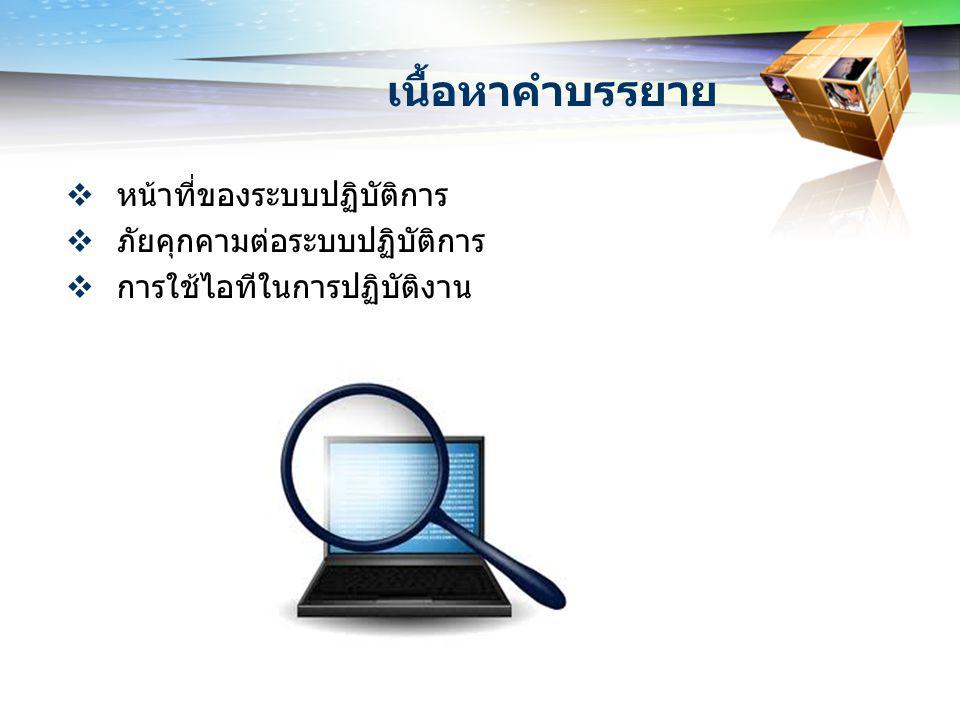 ระบบปฏิบัติการ  Operating System คือ ผู้จัดการการทำงานทั้งหมดของเครื่อง คอมพิวเตอร์ (และ เครือข่าย)  OS ที่สำคัญเวลานี้ได้แก่  Windows  Linux  Unix
