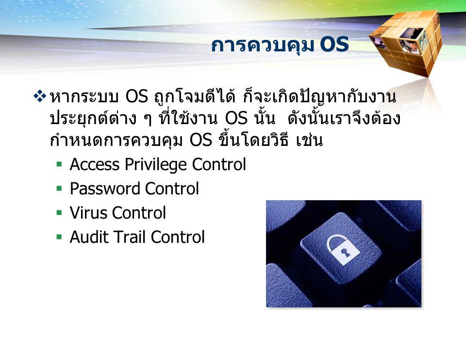 การควบคุม OS  หากระบบ OS ถูกโจมตีได้ ก็จะเกิดปัญหากับงาน ประยุกต์ต่าง ๆ ที่ใช้งาน OS นั้น ดังนั้นเราจึงต้อง กำหนดการควบคุม OS ขึ้นโดยวิธี เช่น  Acce