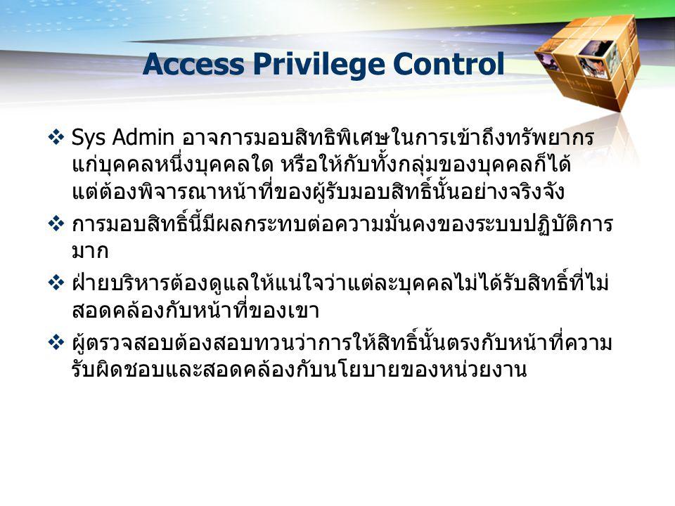 Access Privilege Control  Sys Admin อาจการมอบสิทธิพิเศษในการเข้าถึงทรัพยากร แก่บุคคลหนึ่งบุคคลใด หรือให้กับทั้งกลุ่มของบุคคลก็ได้ แต่ต้องพิจารณาหน้าท