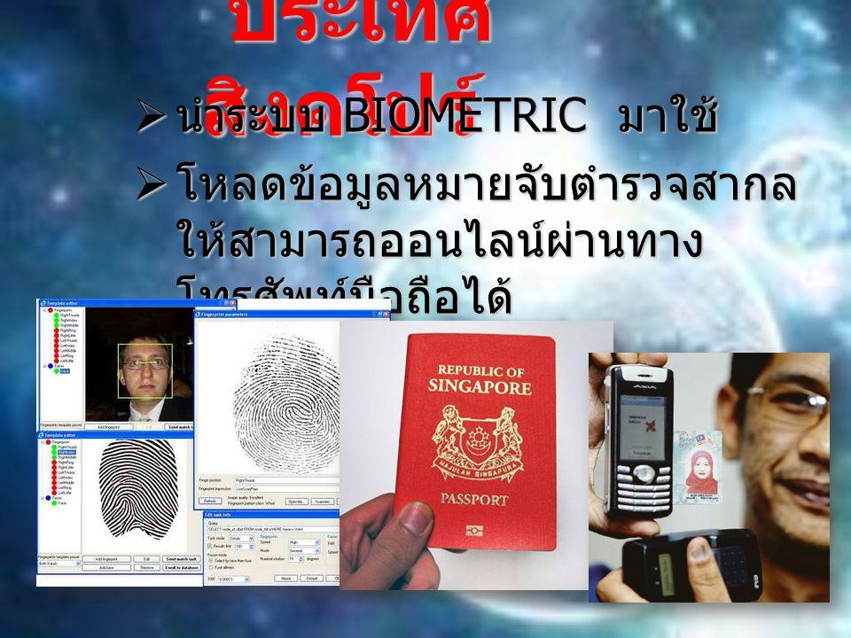 ประเทศ สิงคโปร์ ประเทศ สิงคโปร์  นำระบบ BIOMETRIC มาใช้  โหลดข้อมูลหมายจับตำรวจสากล ให้สามารถออนไลน์ผ่านทาง โทรศัพท์มือถือได้