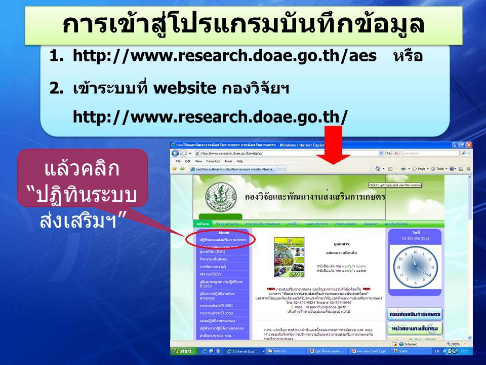 """การเข้าสู่โปรแกรมบันทึกข้อมูล 1.http://www.research.doae.go.th/aes หรือ 2.เข้าระบบที่ website กองวิจัยฯ http://www.research.doae.go.th/ แล้วคลิก """" ปฏิ"""