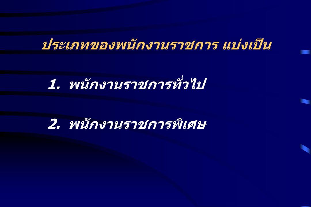 ประเภทของพนักงานราชการ แบ่งเป็น 1. พนักงานราชการทั่วไป 2. พนักงานราชการพิเศษ