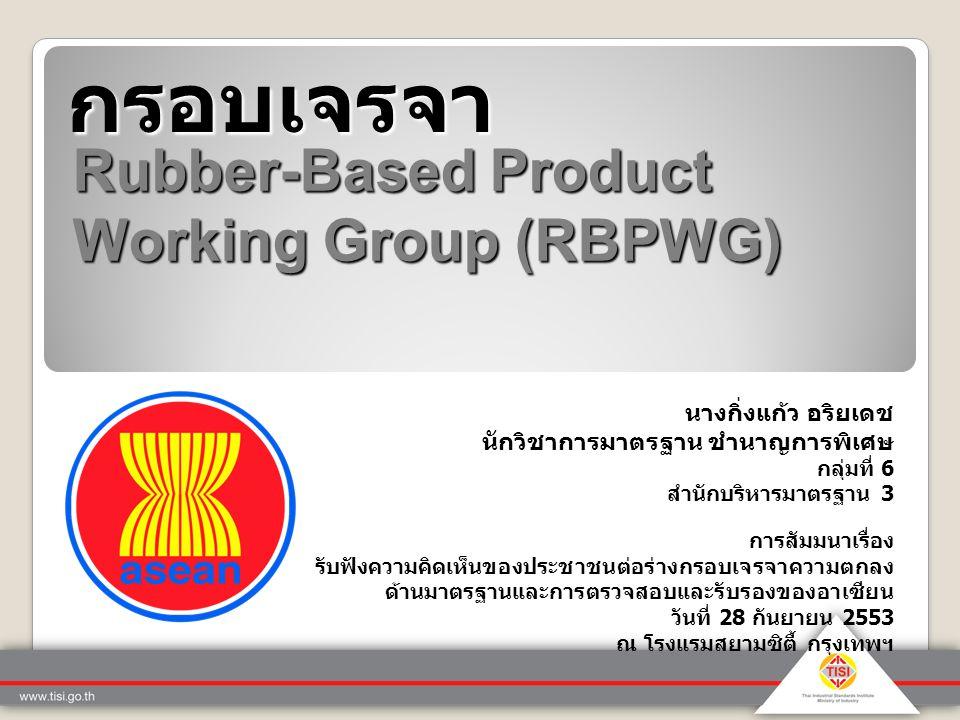 3 กลุ่มผลิตภัณฑ์ท่อยางที่จะมีการปรับมาตรฐาน ISO 8029:2008 ISO 4081:2008 ISO 5771:2095 ISO 4642-1 :2010 ISO 4642 :2010 จำนวน 21 ผลิตภัณฑ์
