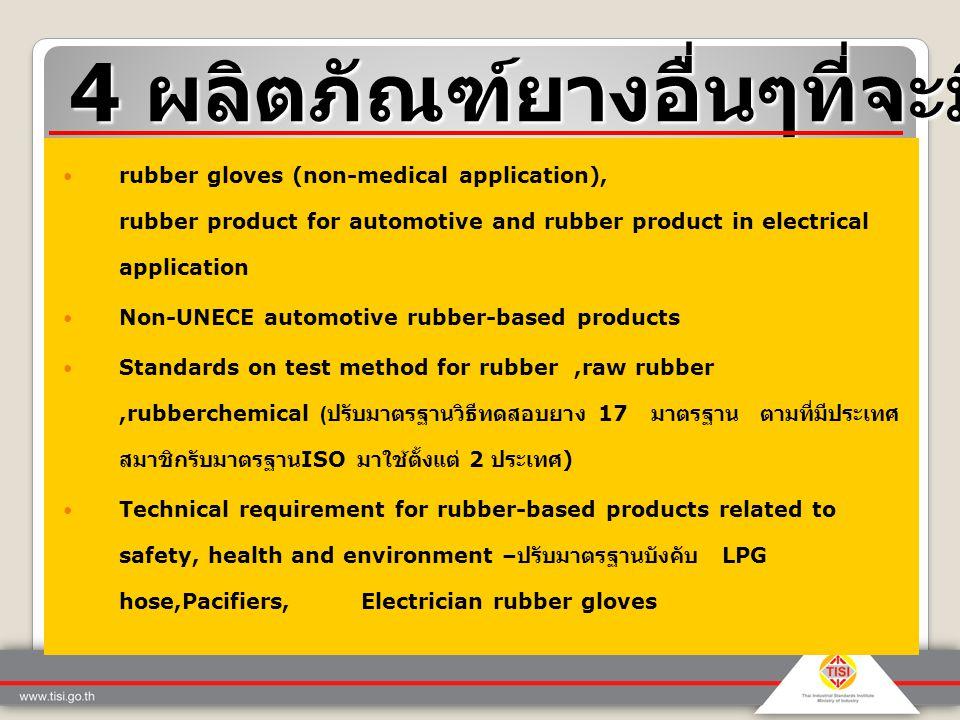 4 ผลิตภัณฑ์ยางอื่นๆที่จะมีการปรับ 4 ผลิตภัณฑ์ยางอื่นๆที่จะมีการปรับ rubber gloves (non-medical application), rubber product for automotive and rubber