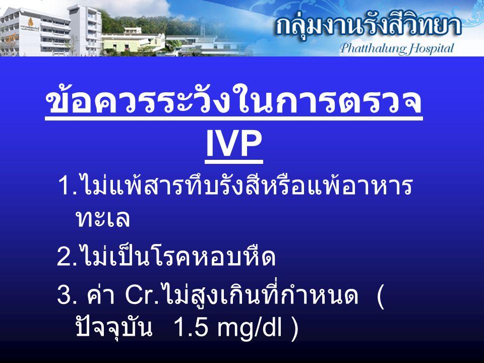 หมายถึง การตรวจดูระบบขับถ่าย ปัสสาวะ โดยวิธีการฉีดสารทึบ รังสีร่วมกับเอกซเรย์ การตรวจ Intravenous pyelography ( I.V.P. )