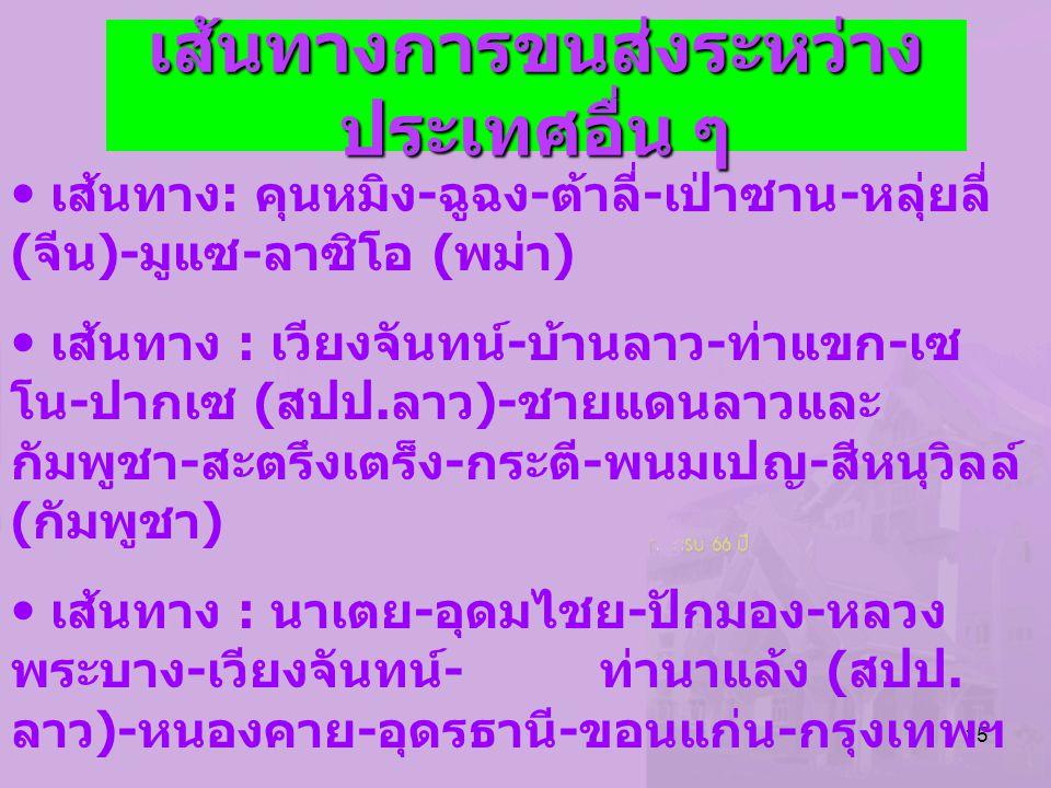 15 เส้นทางการขนส่งระหว่าง ประเทศอื่น ๆ เส้นทาง : คุนหมิง - ฉูฉง - ต้าลี่ - เป่าซาน - หลุ่ยลี่ ( จีน )- มูแซ - ลาซิโอ ( พม่า ) เส้นทาง : เวียงจันทน์ -