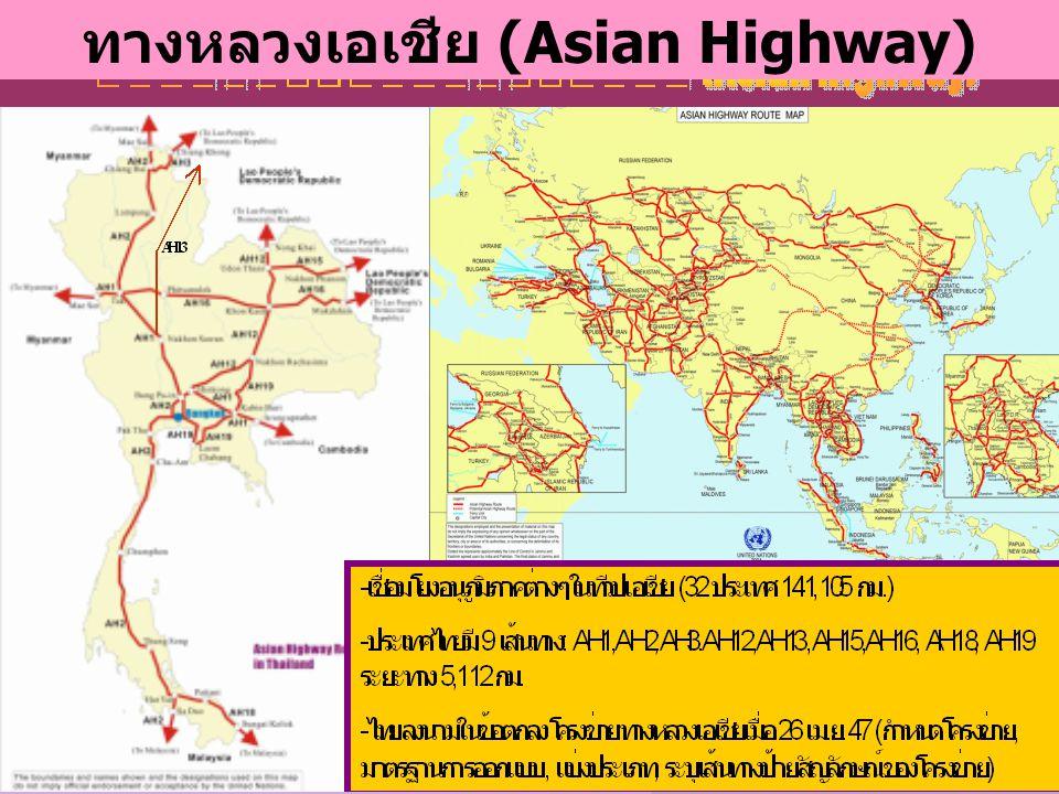 6 ทางหลวงเอเชีย (Asian Highway)
