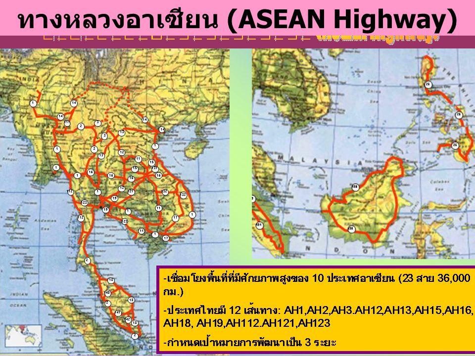 7 ทางหลวงอาเซียน (ASEAN Highway)
