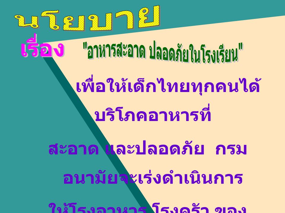 """เพื่อให้เด็กไทยทุกคนได้ บริโภคอาหารที่ สะอาด และปลอดภัย กรม อนามัยจะเร่งดำเนินการ ให้โรงอาหาร โรงครัว ของ โรงเรียน ได้รับป้าย """" อาหารสะอาด รสชาติ อร่อ"""