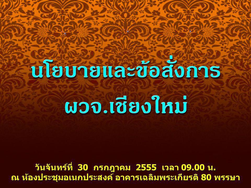 วันจันทร์ที่ 30 กรกฎาคม 2555 เวลา 09.00 น. ณ ห้องประชุมอเนกประสงค์ อาคารเฉลิมพระเกียรติ 80 พรรษา