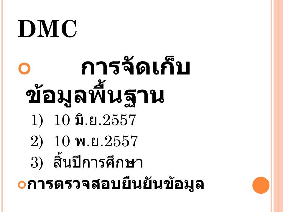 DMC การจัดเก็บ ข้อมูลพื้นฐาน 1) 10 มิ.ย.2557 2) 10 พ.