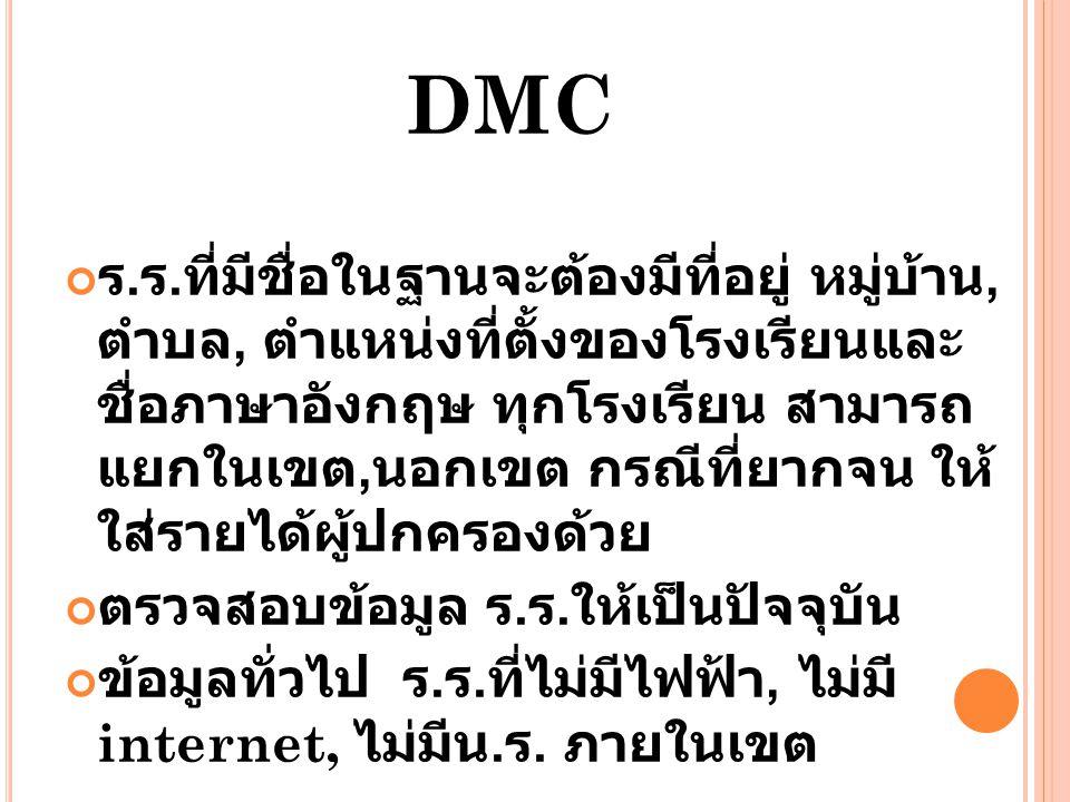 DMC ร.ร.