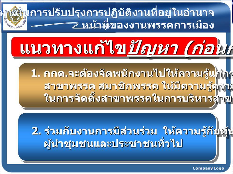3.ให้พรรคการเมือง สาขาพรรคจัดทำแผนปฏิบัติ 3.