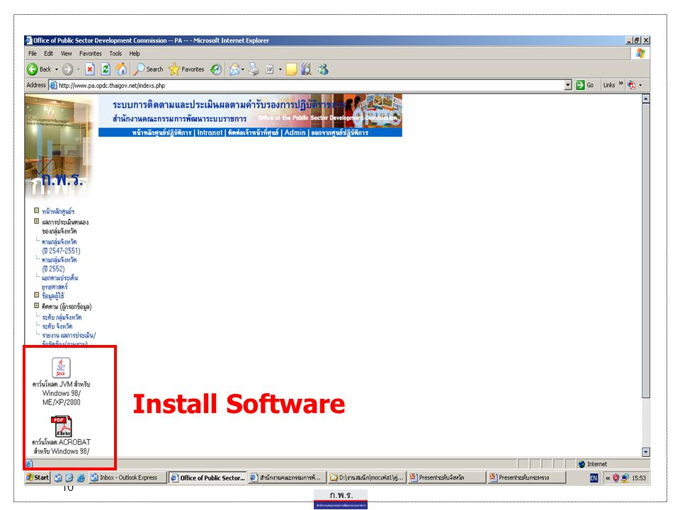 10 Install Software