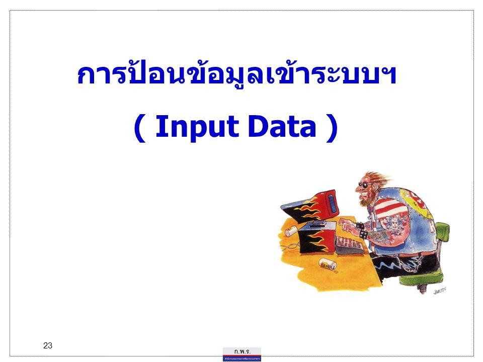 23 การป้อนข้อมูลเข้าระบบฯ ( Input Data )