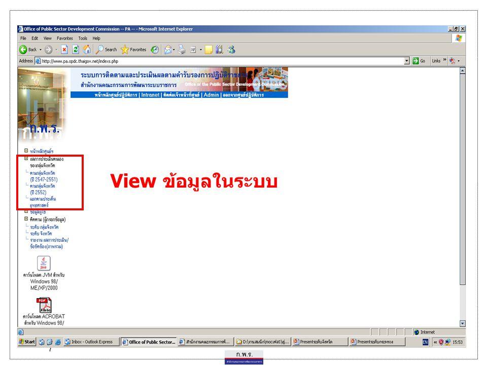 7 View ข้อมูลในระบบ