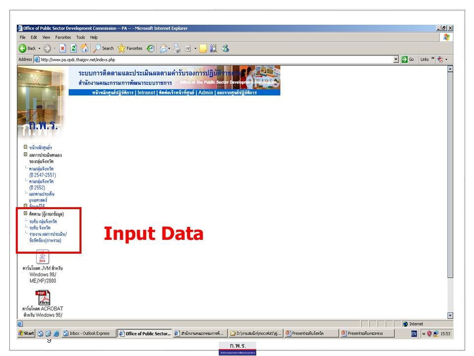 9 Input Data