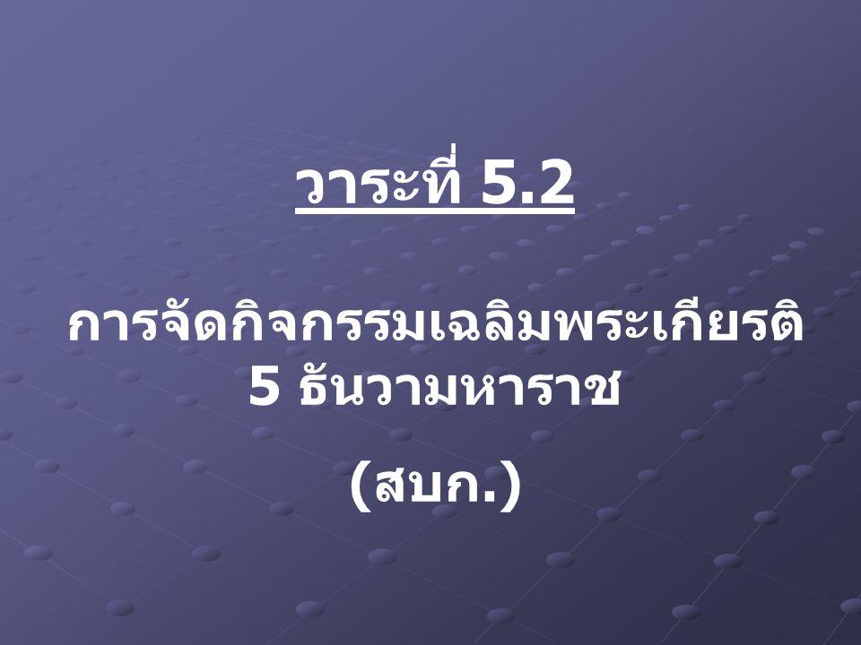 วาระที่ 5.2 การจัดกิจกรรมเฉลิมพระเกียรติ 5 ธันวามหาราช (สบก.)