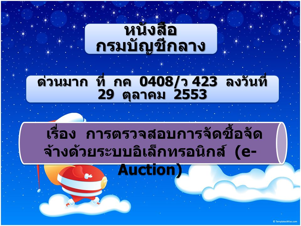 หนังสือ กรมบัญชีกลาง ด่วนมาก ที่ กค 0408/ ว 423 ลงวันที่ 29 ตุลาคม 2553 เรื่อง การตรวจสอบการจัดซื้อจัด จ้างด้วยระบบอิเล็กทรอนิกส์ ( e- Auction )