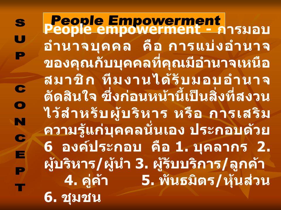 People empowerment - การมอบ อำนาจบุคคล คือ การแบ่งอำนาจ ของคุณกับบุคคลที่คุณมีอำนาจเหนือ สมาชิก ทีมงานได้รับมอบอำนาจ ตัดสินใจ ซึ่งก่อนหน้านี้เป็นสิ่งท