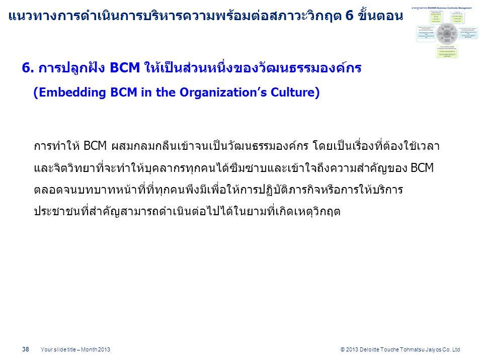 © 2013 Deloitte Touche Tohmatsu Jaiyos Co.Ltd 38 Your slide title – Month 2013 6.