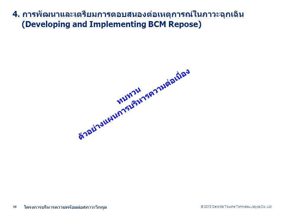 © 2013 Deloitte Touche Tohmatsu Jaiyos Co.Ltd 48 โครงการบริหารความพร้อมต่อสภาวะวิกฤต 4.