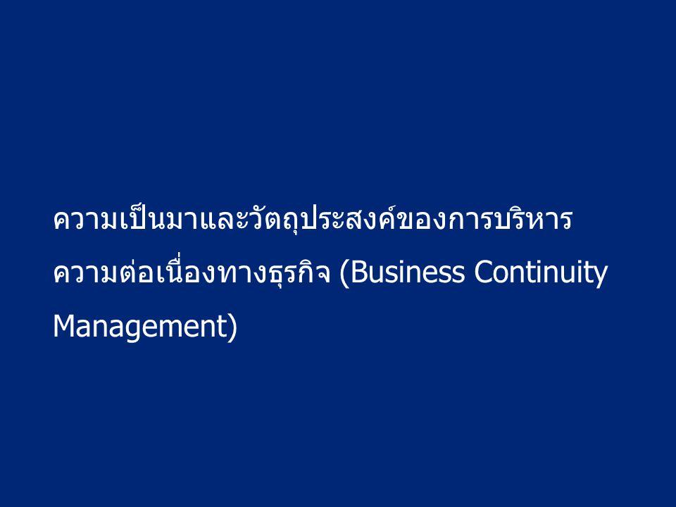 8 Your slide title – Month 2013 ความเป็นมาและวัตถุประสงค์ของการบริหาร ความต่อเนื่องทางธุรกิจ (Business Continuity Management)