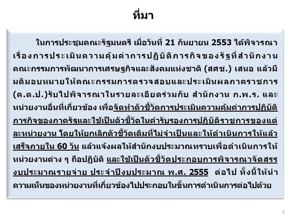 สารบัญ มติคณะรัฐมนตรีเมื่อวันที่ 24 มกราคม 2554 ที่มา ระบบการประเมินผลและตัวชี้วัดในภาคราชการที่ เป็นอยู่ในปัจจุบัน การออกแบบระบบการประเมินผลภาคราชการ แบบบูรณาการ แนวทางการใช้ประโยชน์จากระบบการประเมินผล ภาคราชการแบบบูรณาการ ขั้นตอนต่อไป 6