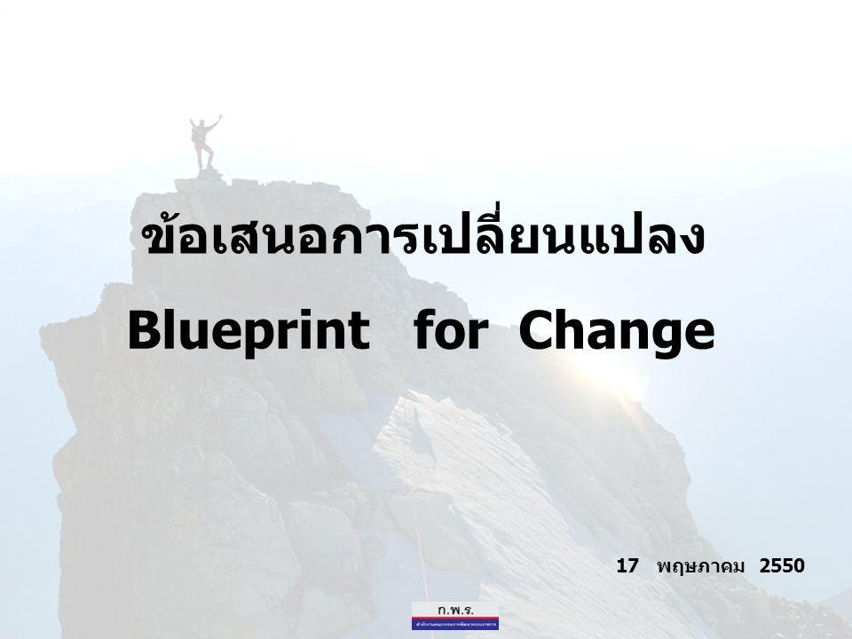 1 ข้อเสนอการเปลี่ยนแปลง Blueprint for Change 17 พฤษภาคม 2550