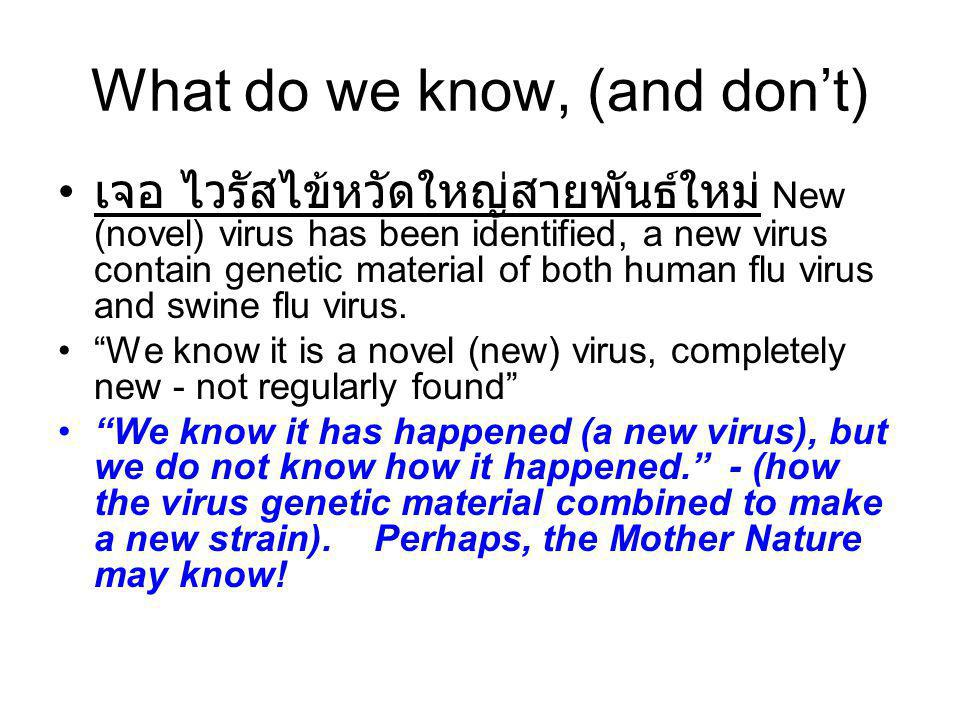 What do we know, (and don't) เจอ ไวรัสไข้หวัดใหญ่สายพันธ์ใหม่ New (novel) virus has been identified, a new virus contain genetic material of both huma
