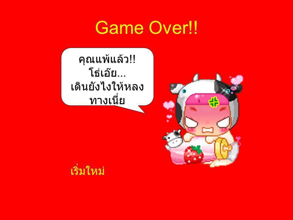 Game Over!! คุณแพ้แล้ว !! โธ่เอ๊ย... เดินยังไงให้หลง ทางเนี่ย เริ่มใหม่
