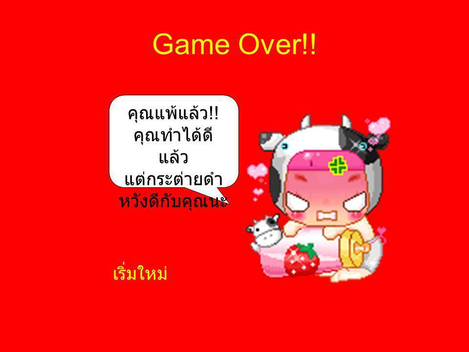 Game Over!! คุณแพ้แล้ว !! คุณทำได้ดี แล้ว แต่กระต่ายดำ หวังดีกับคุณนะ
