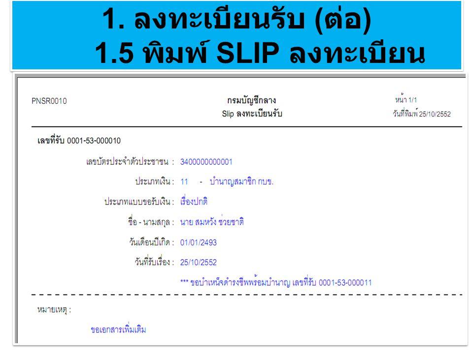 1. ลงทะเบียนรับ ( ต่อ ) 1.5 พิมพ์ SLIP ลงทะเบียน