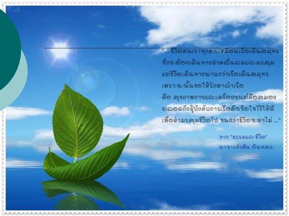 ร่วมพิจารณาและปรับแก้ไข ส่งศูนย์สุขภาพจิตที่ 4 ภายในวันที่ 24 พฤศจิกายน 2552