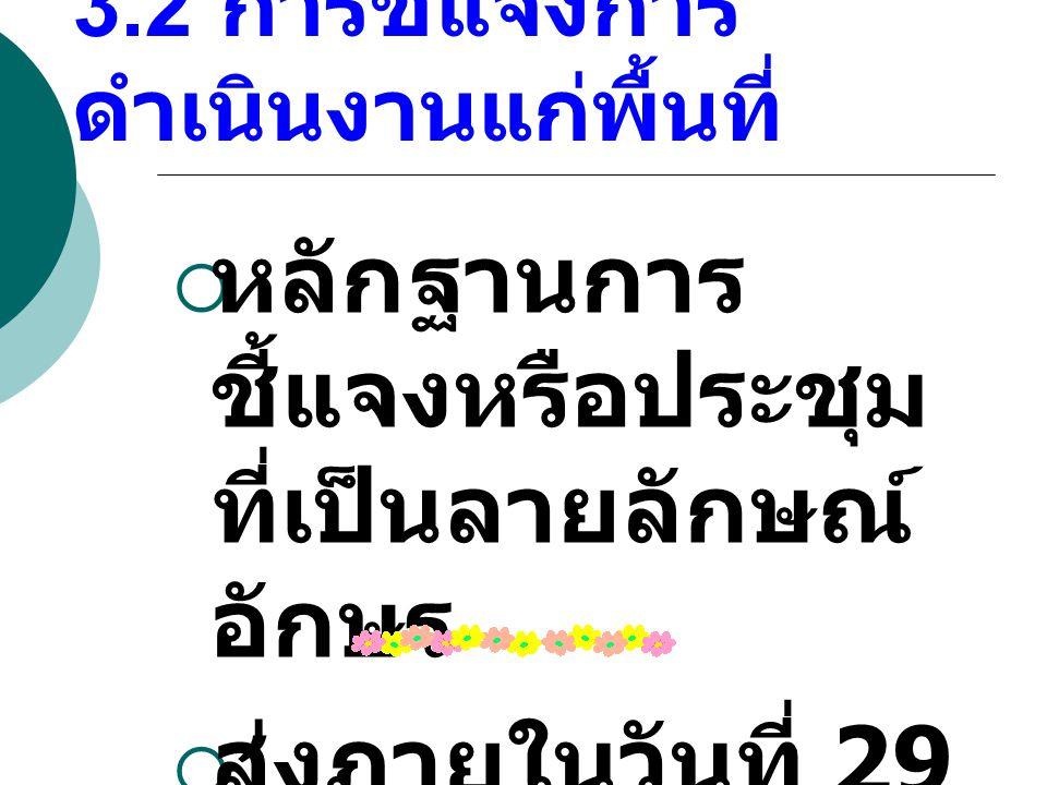 3.2 การชี้แจงการ ดำเนินงานแก่พื้นที่  หลักฐานการ ชี้แจงหรือประชุม ที่เป็นลายลักษณ์ อักษร  ส่งภายในวันที่ 29 มกราคม 2553