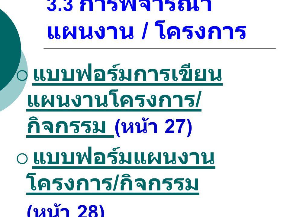 3.3 การพิจารณา แผนงาน / โครงการ  แบบฟอร์มการเขียน แผนงานโครงการ / กิจกรรม ( หน้า 27) แบบฟอร์มการเขียน แผนงานโครงการ / กิจกรรม  แบบฟอร์มแผนงาน โครงกา