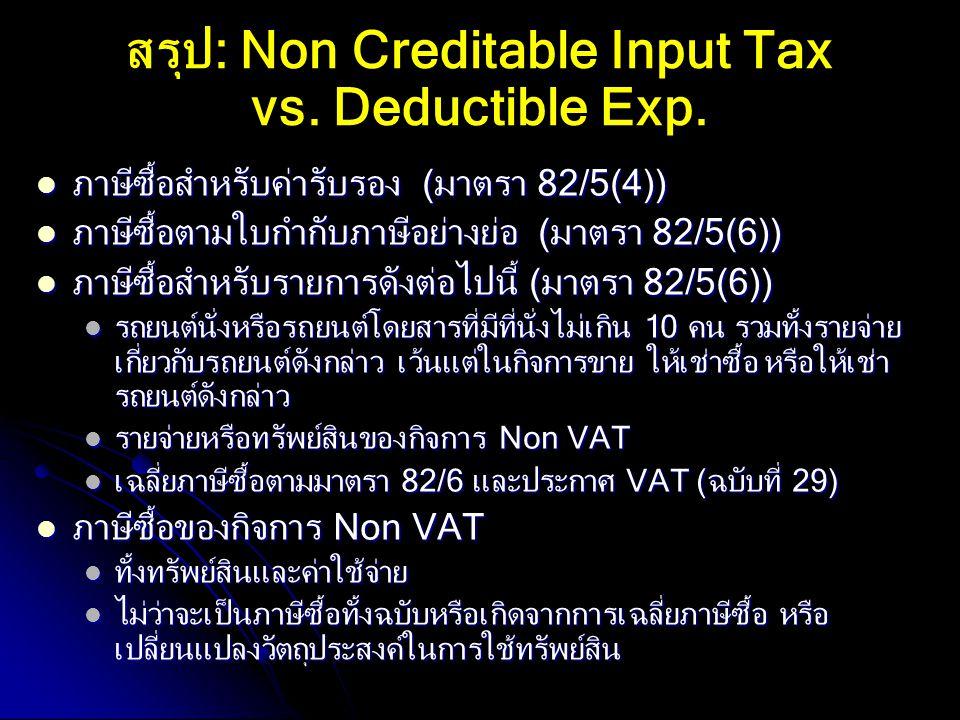 ภาษีซื้อสำหรับค่ารับรอง (มาตรา 82/5(4)) ภาษีซื้อสำหรับค่ารับรอง (มาตรา 82/5(4)) ภาษีซื้อตามใบกำกับภาษีอย่างย่อ (มาตรา 82/5(6)) ภาษีซื้อตามใบกำกับภาษีอ