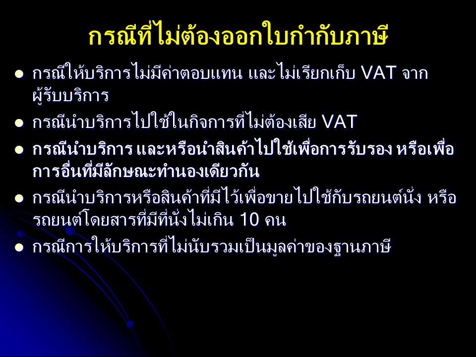 กรณีที่ไม่ต้องออกใบกำกับภาษี กรณีให้บริการไม่มีค่าตอบแทน และไม่เรียกเก็บ VAT จาก ผู้รับบริการ กรณีให้บริการไม่มีค่าตอบแทน และไม่เรียกเก็บ VAT จาก ผู้ร