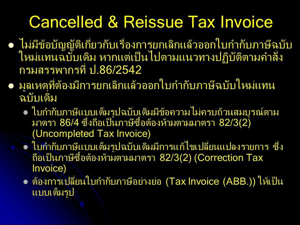 Cancelled & Reissue Tax Invoice ไม่มีข้อบัญญัติเกี่ยวกับเรื่องการยกเลิกแล้วออกใบกำกับภาษีฉบับ ใหม่แทนฉบับเดิม หากแต่เป็นไปตามแนวทางปฏิบัติตามคำสั่ง กร