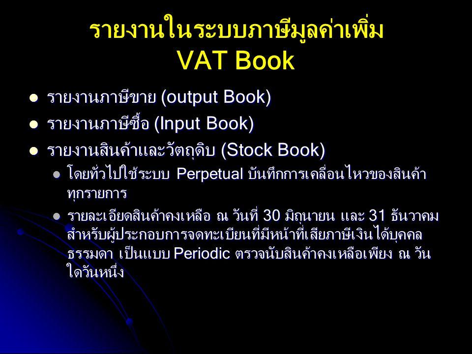 รายงานในระบบภาษีมูลค่าเพิ่ม VAT Book รายงานภาษีขาย (output Book) รายงานภาษีขาย (output Book) รายงานภาษีซื้อ (Input Book) รายงานภาษีซื้อ (Input Book) ร