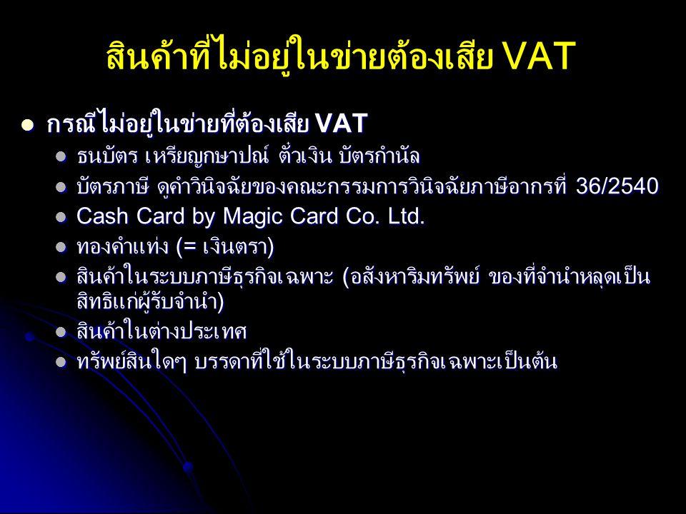 สินค้าที่ไม่อยู่ในข่ายต้องเสีย VAT กรณีไม่อยู่ในข่ายที่ต้องเสีย VAT กรณีไม่อยู่ในข่ายที่ต้องเสีย VAT ธนบัตร เหรียญกษาปณ์ ตั๋วเงิน บัตรกำนัล ธนบัตร เหร
