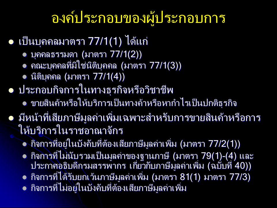 องค์ประกอบของผู้ประกอบการ เป็นบุคคลมาตรา 77/1(1) ได้แก่ เป็นบุคคลมาตรา 77/1(1) ได้แก่ บุคคลธรรมดา (มาตรา 77/1(2)) บุคคลธรรมดา (มาตรา 77/1(2)) คณะบุคคล