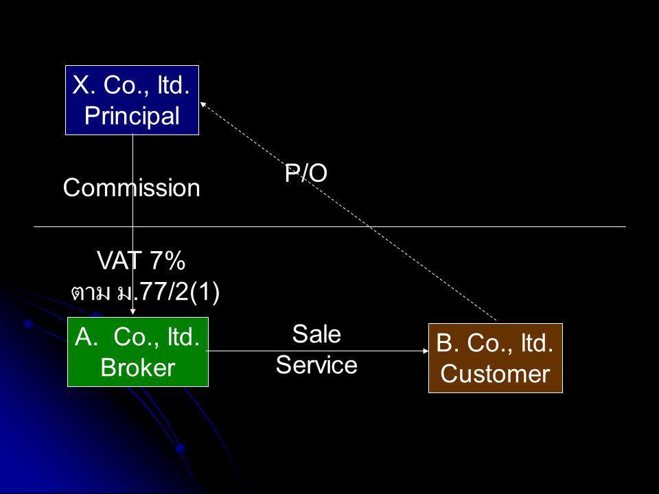 A.Co., ltd. Broker X. Co., ltd. Principal B. Co., ltd. Customer Commission P/O VAT 7% ตาม ม.77/2(1) Sale Service