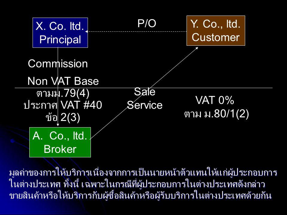 A.Co., ltd. Broker X. Co. ltd. Principal Y. Co., ltd. Customer Commission P/O VAT 0% ตาม ม.80/1(2) Sale Service มูลค่าของการให้บริการเนื่องจากการเป็นน