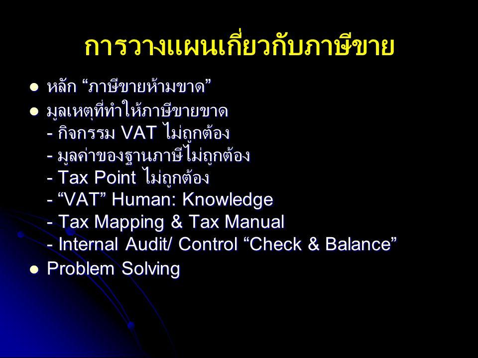 """การวางแผนเกี่ยวกับภาษีขาย หลัก """"ภาษีขายห้ามขาด"""" หลัก """"ภาษีขายห้ามขาด"""" มูลเหตุที่ทำให้ภาษีขายขาด มูลเหตุที่ทำให้ภาษีขายขาด - กิจกรรม VAT ไม่ถูกต้อง - ม"""