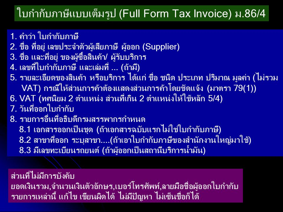 ใบกำกับภาษีแบบเต็มรูป (Full Form Tax Invoice) ม.86/4 1. คำว่า ใบกำกับภาษี 2. ชื่อ ที่อยู่ เลขประจำตัวผู้เสียภาษี ผู้ออก (Supplier) 3. ชื่อ และที่อยู่