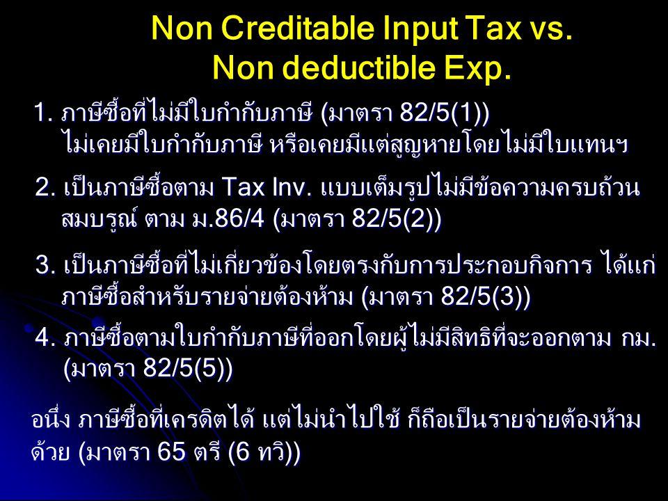 Non Creditable Input Tax vs. Non deductible Exp. 1. ภาษีซื้อที่ไม่มีใบกำกับภาษี (มาตรา 82/5(1)) 1. ภาษีซื้อที่ไม่มีใบกำกับภาษี (มาตรา 82/5(1)) 2. เป็น