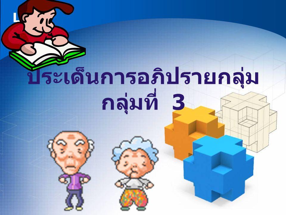 1 ให้สิทธิพิเศษผู้ปกครองที่ทำ บัญชี 3 โครงการ 1 เดือน 1 แรงจูงใจ สร้าง แรงจูงใจ สร้างวิธีช่วยเหลือผู้ปกครองทำ บัญชีครอบครัว 2 จัดประกวดผู้ปกครองที่ทำบัญชีดีเด่น