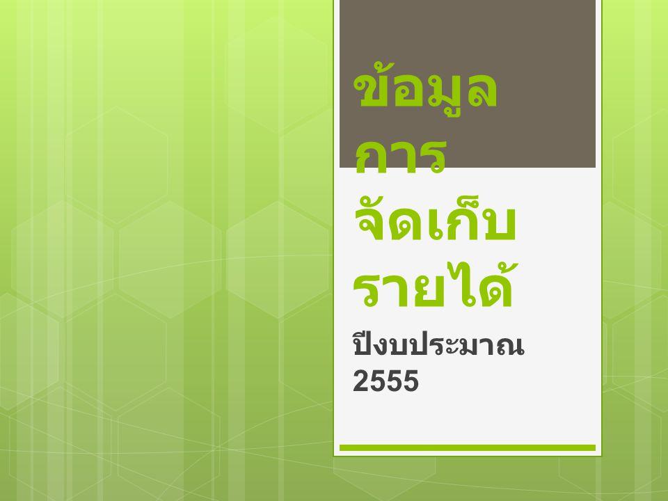 ข้อมูล การ จัดเก็บ รายได้ ปีงบประมาณ 2555